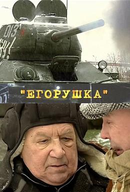 Постер фильма Егорушка (2010)