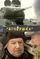 Егорушка (2010)