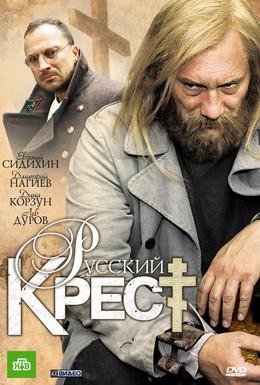 Постер фильма Русский крест (2010)