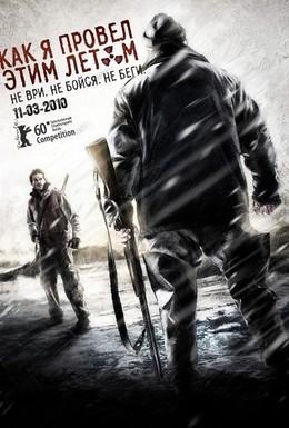 Постер фильма Как я провёл этим летом (2010)