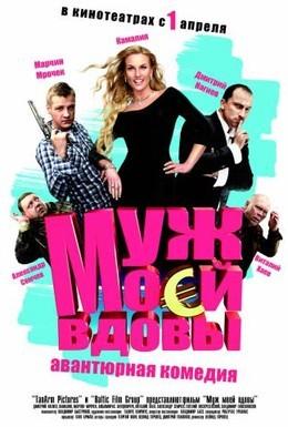 Постер фильма Муж моей вдовы (2009)