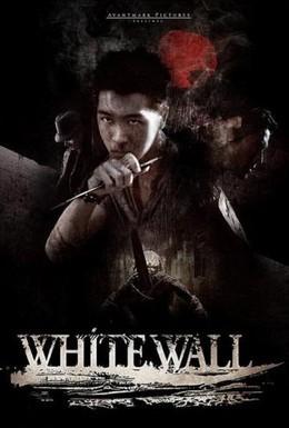 Постер фильма Белая стена (2010)