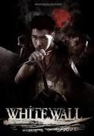 Белая стена (2010)
