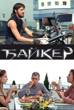Постер фильма Байкер (2010)