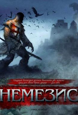 Постер фильма Немезис (2011)