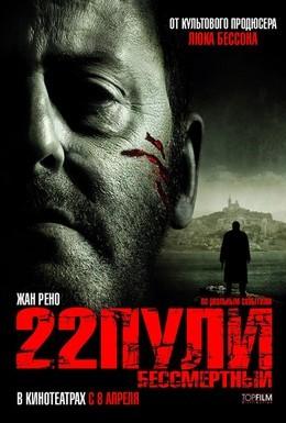 Постер фильма 22 пули: Бессмертный (2010)