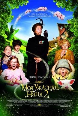 Постер фильма Моя ужасная няня 2 (2010)