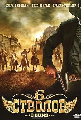 Постер фильма 6 стволов (2010)