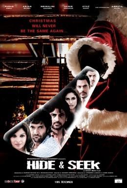 Постер фильма Игра в прятки (2010)