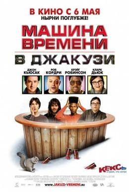 Постер фильма Машина времени в джакузи (2010)