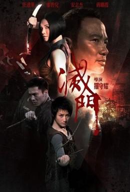 Постер фильма Дурная кровь (2010)