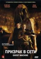 Призрак в сети (2009)