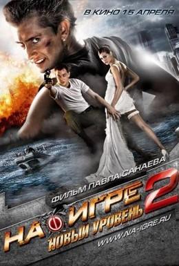Постер фильма На игре 2. Новый уровень (2010)