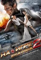 На игре 2. Новый уровень (2010)