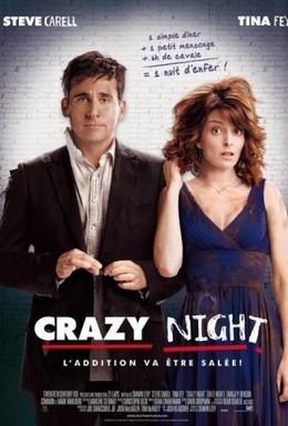 Постер фильма Безумное свидание (2010)