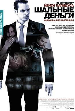 Постер фильма Шальные деньги (2010)