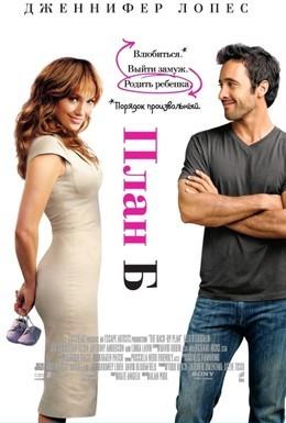 Постер фильма План Б (2010)