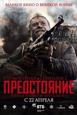 Постер фильма Утомленные солнцем 2: Предстояние (2010)