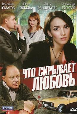 Постер фильма Что скрывает любовь (2010)