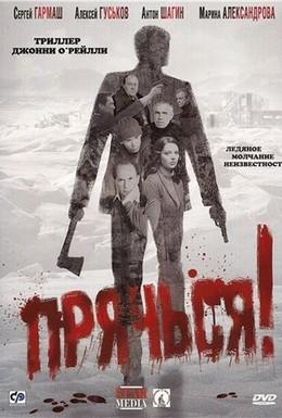 Постер фильма Прячься! (2010)
