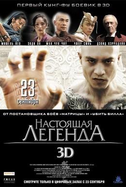 Постер фильма Настоящая легенда (2010)