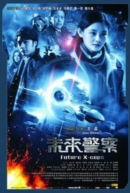 Постер фильма Патруль времени (2010)