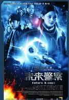 Патруль времени (2010)