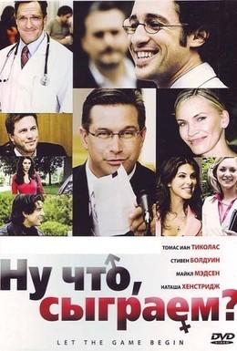 Постер фильма Ну что, сыграем? (2010)