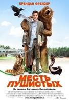 Месть пушистых (2010)