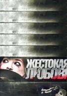 Жестокая любовь (2010)