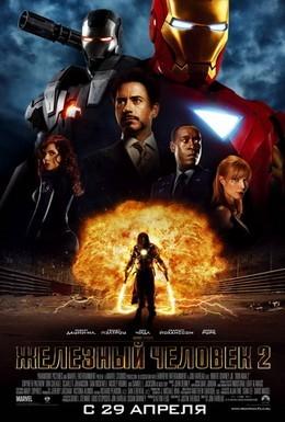 Постер фильма Железный человек 2 (2010)