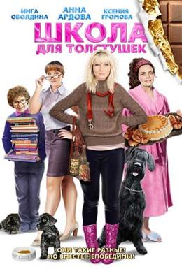 Постер фильма Школа для толстушек (2010)