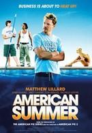 Американское лето (2009)