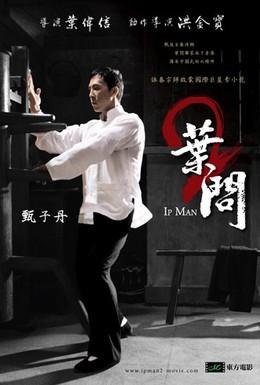 Постер фильма Ип Ман 2 (2010)