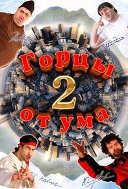 Постер фильма Горцы от ума 2 (2010)