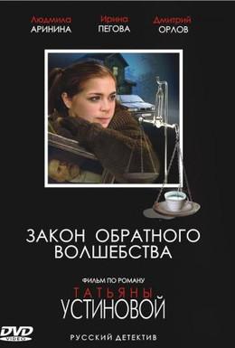 Постер фильма Закон обратного волшебства (2010)