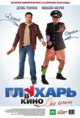 Постер фильма Глухарь в кино (2010)