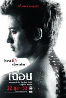 Постер фильма Расчлененка (2009)