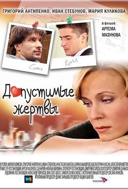 Постер фильма Допустимые жертвы (2010)