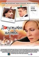 Допустимые жертвы (2010)