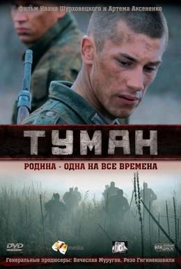 Постер фильма Туман (2010)