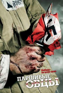 Постер фильма Паршивые овцы (2010)