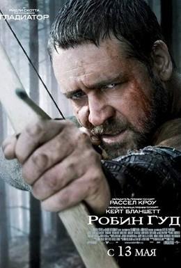 Постер фильма Робин Гуд (2010)