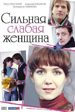 Постер фильма Сильная слабая женщина (2010)
