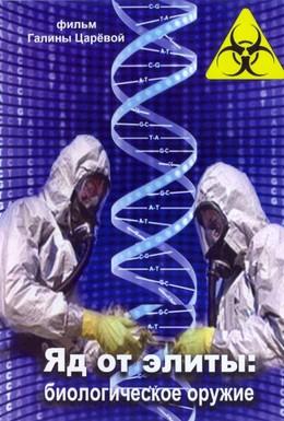Постер фильма Яд от элиты: Биологическое оружие (2010)