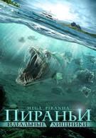 Пираньи: Идеальные хищники (2010)
