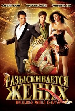 Постер фильма Разыскивается жених (2010)