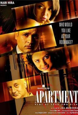 Постер фильма Квартирантка (2010)