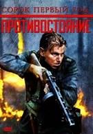 Сорок первый год: Противостояние (1999)