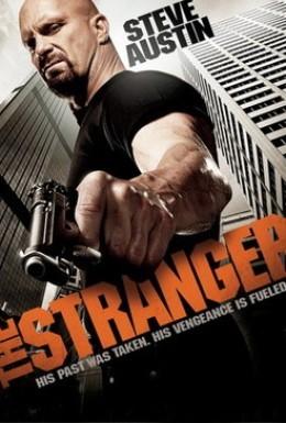 Постер фильма Незнакомец (2010)